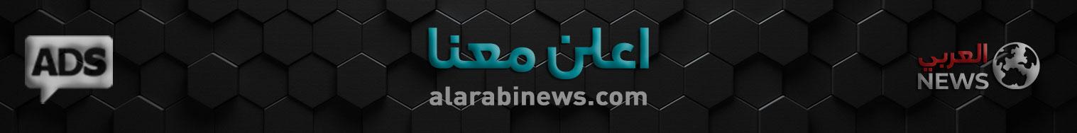 اعلانات العربي نيوز