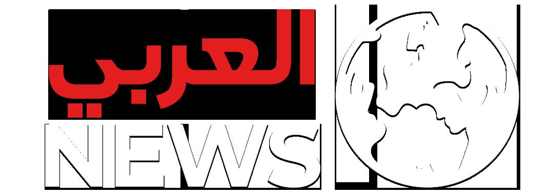 العربي نيوز